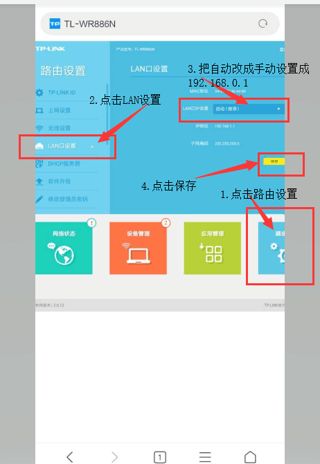 点路由设置--LAN口设置--LAN口设置自动改为手动然后就可以更改IP地址